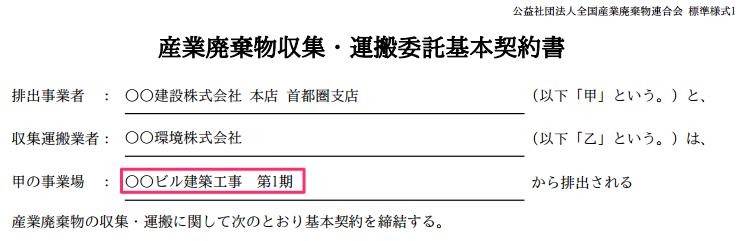 契約書PDF 全産連委託契約書の場合