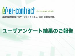 導入事例(er-contect)