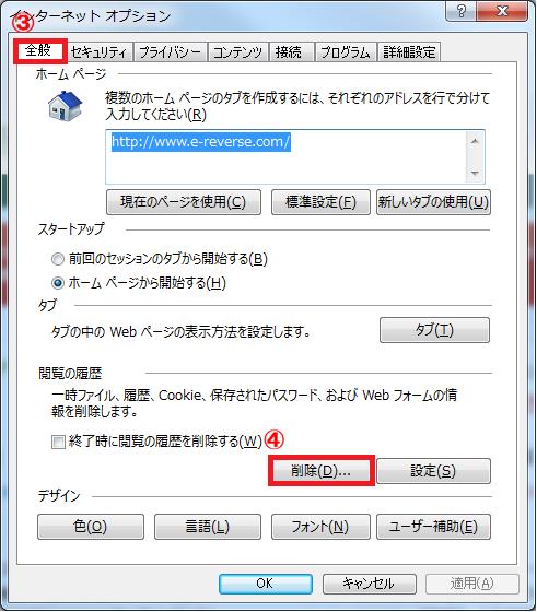 3-キャッシュ③④