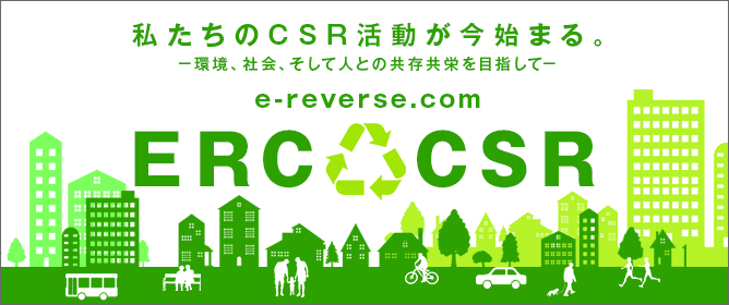 CSRレポート