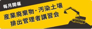 【毎月開催】産業廃棄物・汚染土壌排出管理者講習会