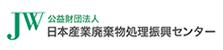 財団法人 日本産業廃棄物処理振興センター