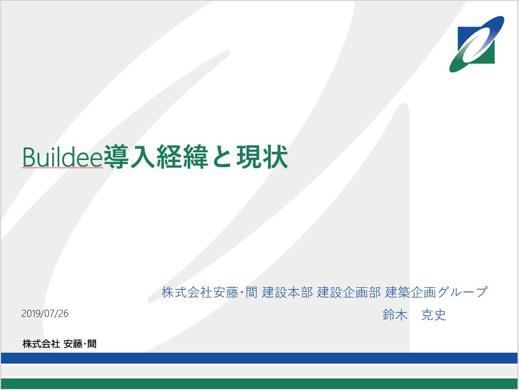 Buildee導入事例 株式会社安藤・間