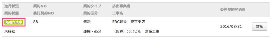 syounin_torikeshi_6_2