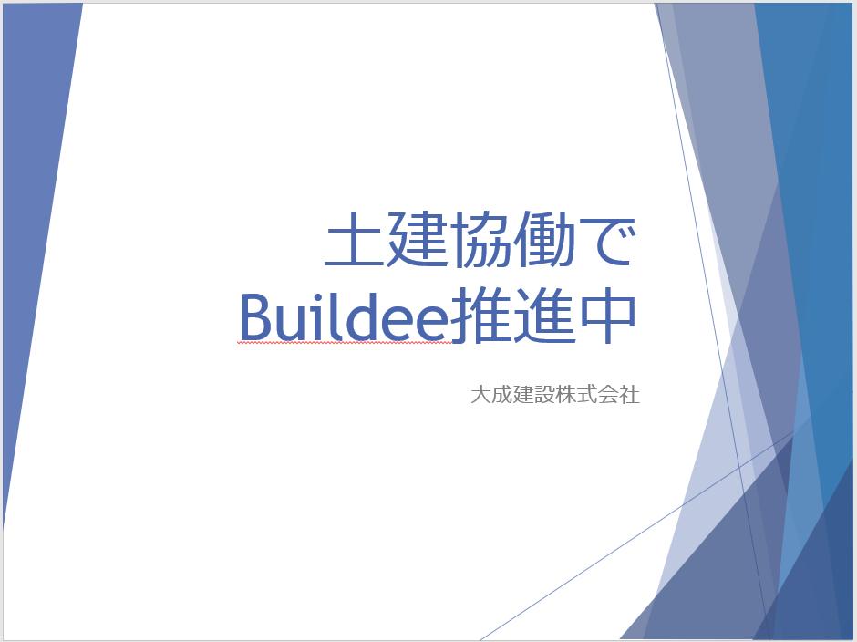 Buildee導入事例 大成建設株式会社