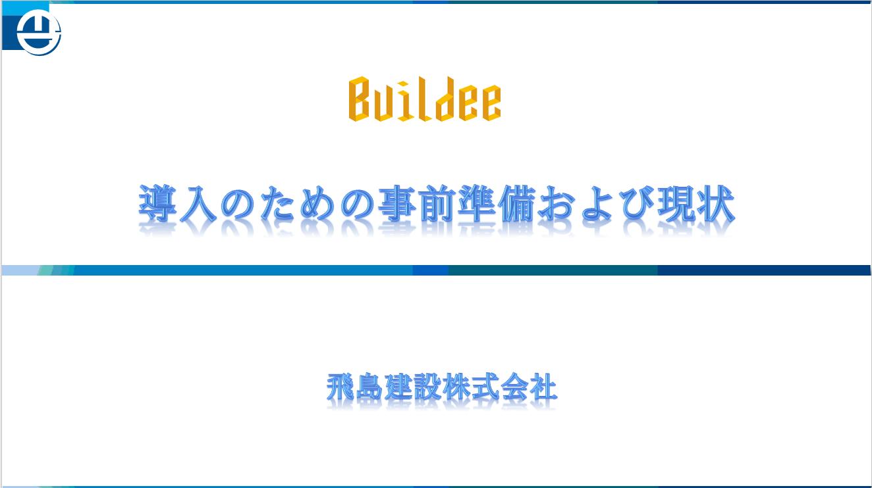 Buildee導入事例 飛島建設株式会社